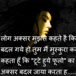 Hindi Sad Wallpaper 47