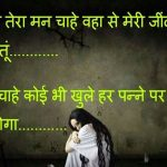 Hindi Sad Wallpaper 48
