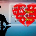 Hindi Sad Wallpaper 49