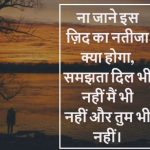 Hindi Sad Wallpaper 53