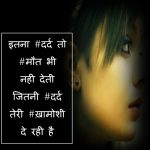 Hindi Sad Wallpaper 56