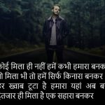 Hindi Sad Wallpaper 59