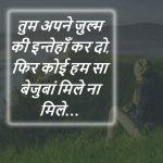 Hindi Sad Wallpaper 6