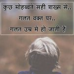Hindi Sad Wallpaper 60
