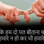Hindi Sad Wallpaper 61
