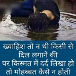 Hindi Sad Wallpaper 64