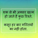 Hindi Sad Wallpaper 68