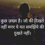 Hindi Sad Wallpaper 7