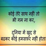 Hindi Sad Wallpaper 71