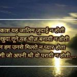 Hindi Sad Wallpaper 74