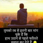 Hindi Sad Wallpaper 8