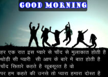 Hindi Shayari Good Morning Images Download