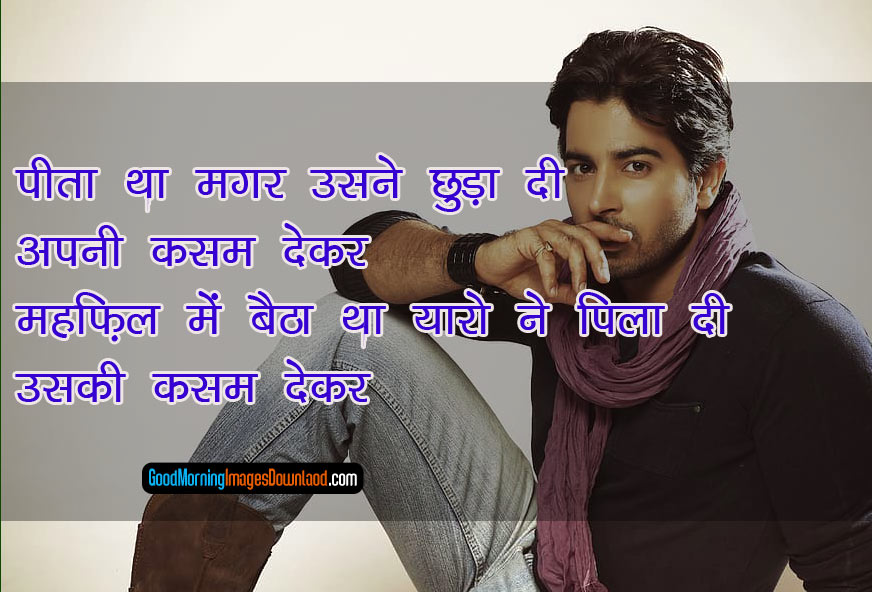 Hindi Shayari Images 2