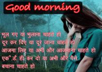 Hindi Shayari Lover Good Morning Images