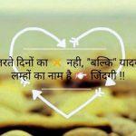 Hindi Whatsapp DP Images 13