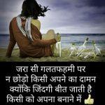 Hindi Whatsapp DP Images 18