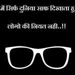 Hindi Whatsapp DP Images 19