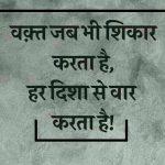 Hindi Whatsapp DP Images 22
