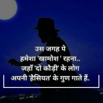 Hindi Whatsapp DP Images 23