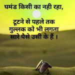 Hindi Whatsapp DP Images 27