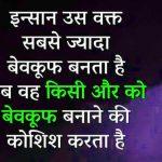 Hindi Whatsapp DP Images 29