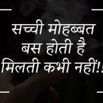 Hindi Whatsapp DP Images 30