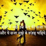 Hindi Whatsapp DP Images 33
