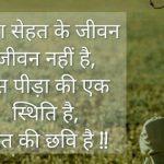 Hindi Whatsapp DP Images 37
