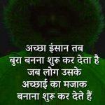 Hindi Whatsapp DP Images 41