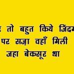 Hindi Whatsapp DP Images 42