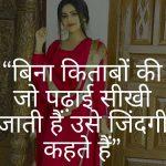 Hindi Whatsapp DP Images 52