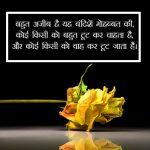 Hindi Whatsapp DP Images 56