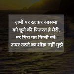 Hindi Whatsapp DP Images 65