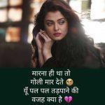Hindi Whatsapp DP Images 7