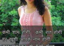 Kabhi Shaam hogi kabhi Raat Hogi Har