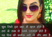 Kuch Rishte iss Jahan Mein Khas Hote Hai