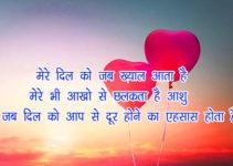 Mere Dil Jab Bhi Khayal Aat