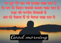 New Hindi Shayari Good Morning Images Download