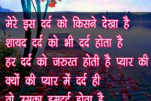Pyar me Dard Hi Hamdard Hota hai