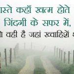 Sad Imaes In Hindi 1
