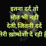 Sad Imaes In Hindi 10