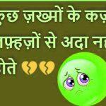 Sad Imaes In Hindi 18
