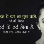 Free Best Sad Imaes In Hindi Pics Images Download