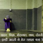New Top Free Sad Imaes In Hindi Pics Images Download