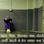 Sad Imaes In Hindi 33