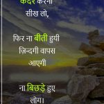Sad Imaes In Hindi Photo for Facebook