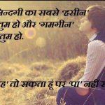 Sad Imaes In Hindi 42