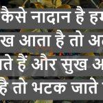 Sad Imaes In Hindi 45