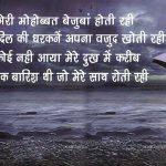 Sad Imaes In Hindi 8