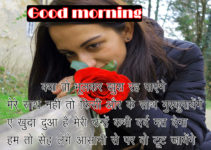 Shayari Good Morning Images for Boy Friend